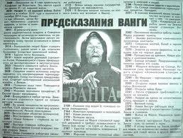 Baba Vanga, une légende de la voyance devenue un mythe Baba_v11