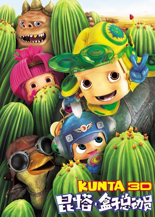 KUNTA 3D - Zhejiang Versatile Media Co.Ltd - Aout 2013 Kunta310