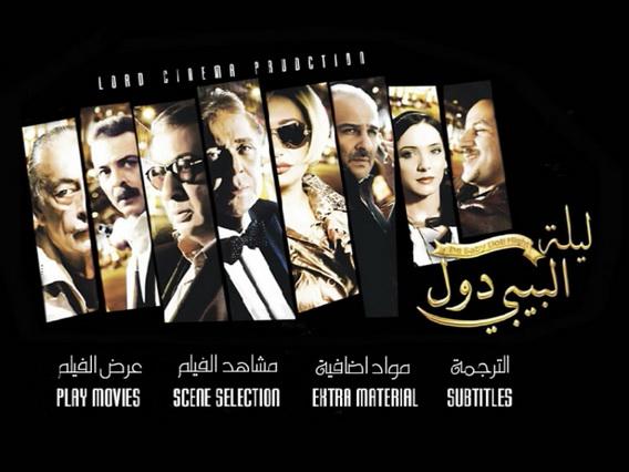 فيلم (( ليلة البيبى دول )) 11txtf10