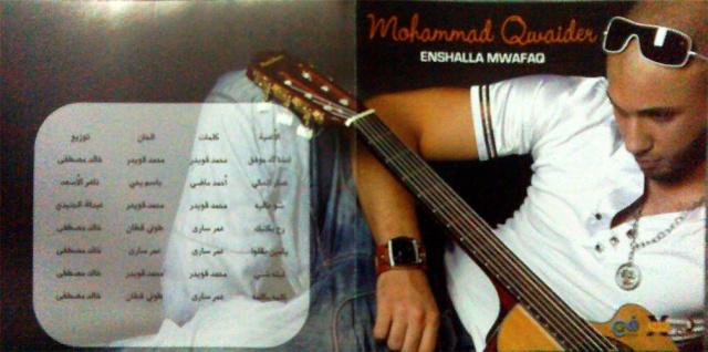 حصريـــــا على منتدى النجم أحمد فتحى: البوم محمد قويدر (( ان شاء الله موفق )) 98049910