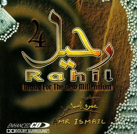 حصريـــــا على منتدى النجم أحمد فتحى: البوم عمرو اسماعيل (( رحيل )) R2m2as10