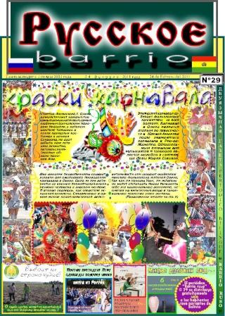 Газета № 29-2011 Portad11