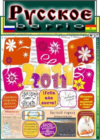 Газета № 27-2010 Portad13