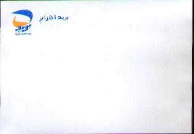 Emission Ponts d'Algerie - Page 2 Sans_t29