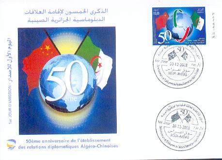 HP: 50ans de relations diplomatique Algero-chinoise/Sino-Alg - Page 2 Sans_t42