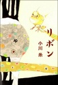 Ogawa Ito - Page 2 Ogawa-15