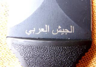 THE ROYAL JORDANIAN ARMY KNIFE Inscri10