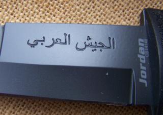 THE ROYAL JORDANIAN ARMY KNIFE Slimli11