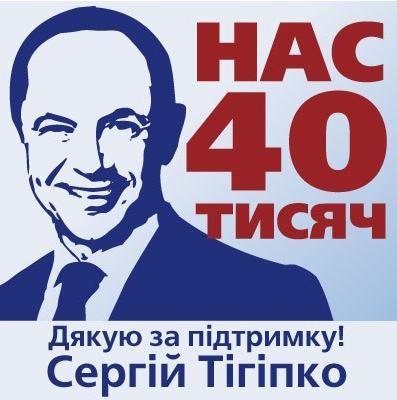 Читателям темы - Выборы в Украине 2012 в свете выборов 2006 года. Sorokt10