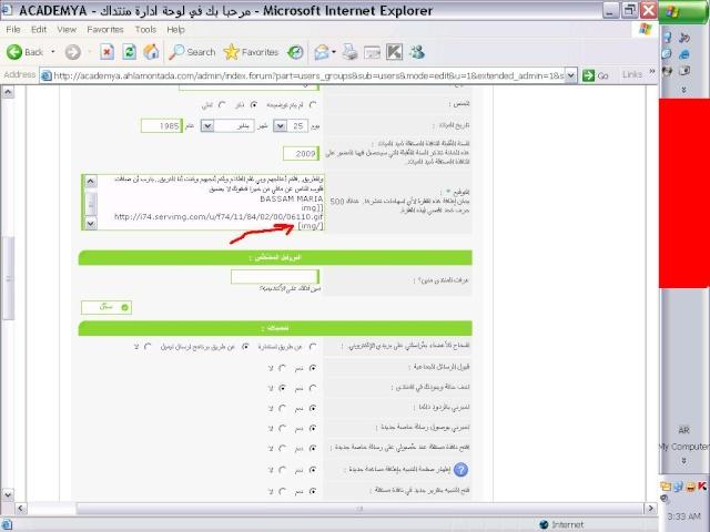 كيفية عمل توقيع في بياناتك الشخصيه-كيفية رفع صوره ووضعها في موضوع Untitl20