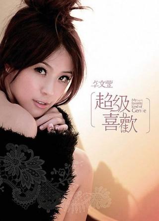 Genie * Zhuo Wen Xuan Cover11