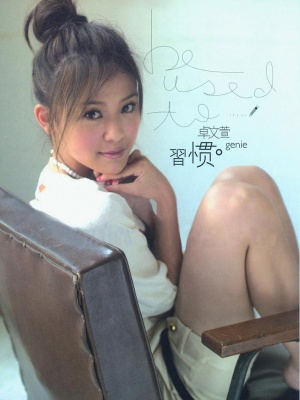 Genie * Zhuo Wen Xuan Cover12