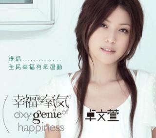 Genie * Zhuo Wen Xuan Cover13