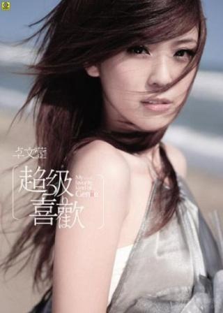 Genie * Zhuo Wen Xuan Genie10