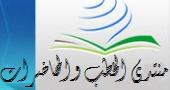 منتدى الخطب والمحاضرات والمقالات والبحوث الاسلامية العامة