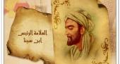 منتدى أعلام في سماء التاريخ الإسلامي
