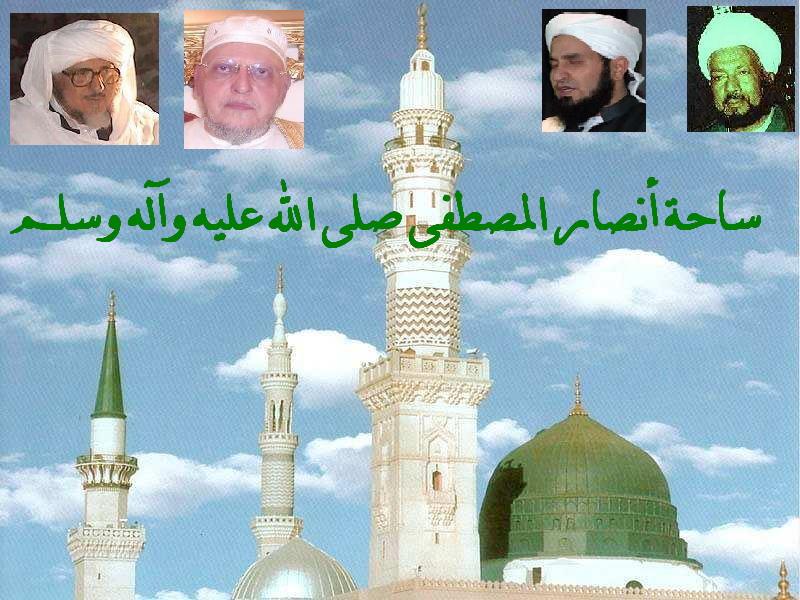 ساحة أنصار المصطفى صلى الله عليه وآله وسلم