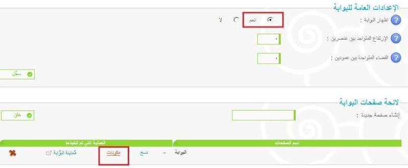 شريط الاهدائات من موقع مجاني Sharo112
