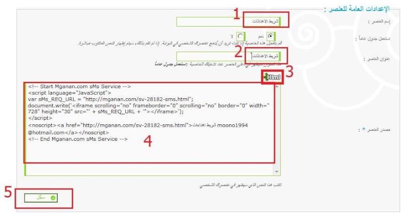 شريط الاهدائات من موقع مجاني Sharo114