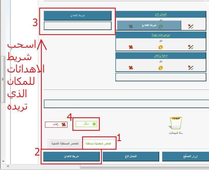 شريط الاهدائات من موقع مجاني Sharo115