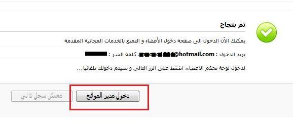 شريط الاهدائات من موقع مجاني Sharo310