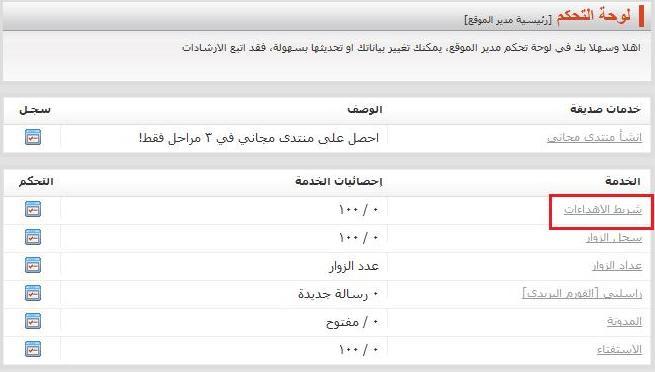 شريط الاهدائات من موقع مجاني Sharo410