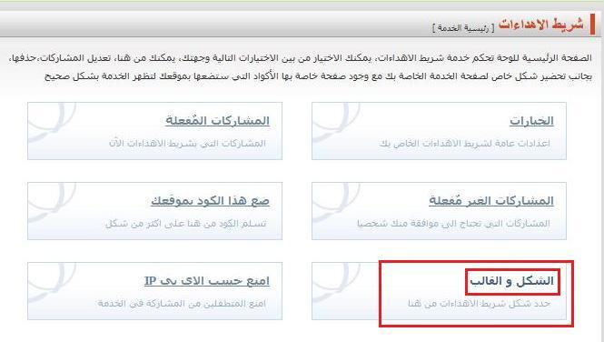 شريط الاهدائات من موقع مجاني Sharo510