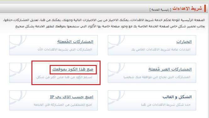 شريط الاهدائات من موقع مجاني Sharo511