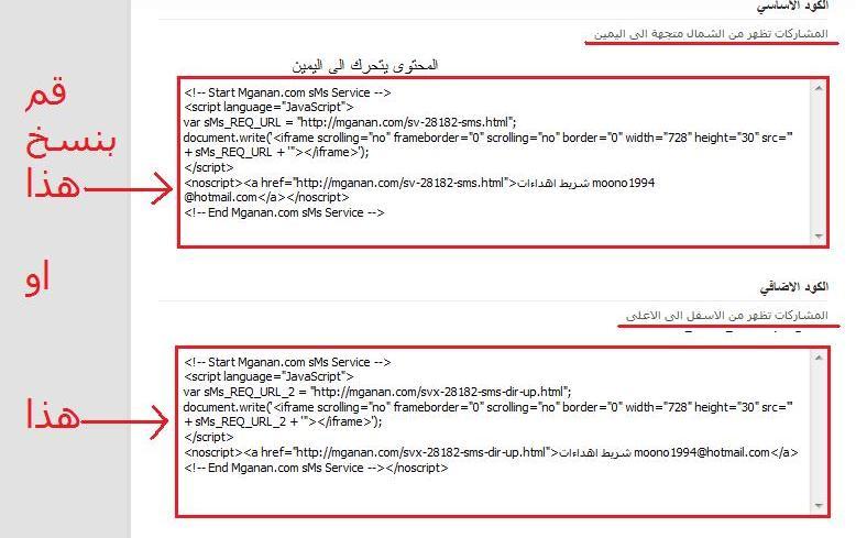 شريط الاهدائات من موقع مجاني Sharo610
