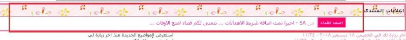 شريط الاهدائات من موقع مجاني Sharo810