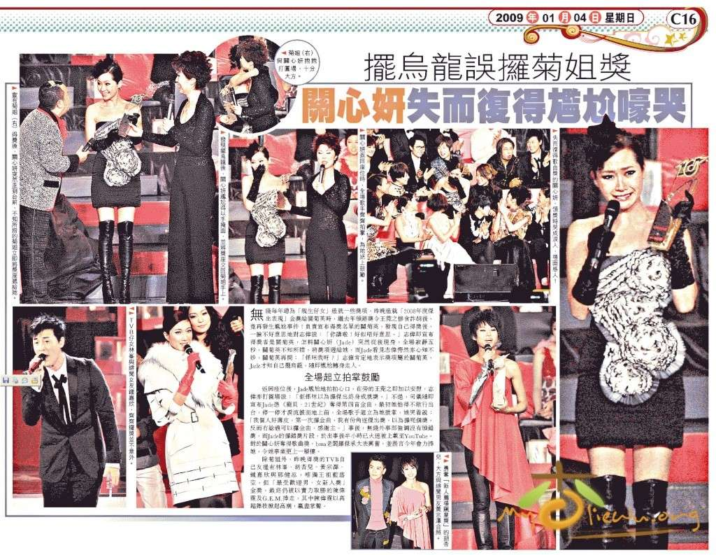 [3 January 2009] Myolie won Recommended Newcomer/most Outstanding Award (Updated) 20090112