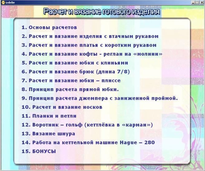 """диск """"РАСЧЕТ И ВЯЗАНИЕ ГОТОВОГО ИЗДЕЛИЯ"""" Menu310"""