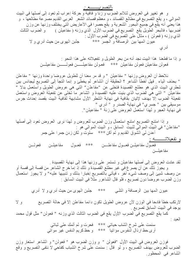 التصريع في علم العروض وموسيقى الشعر Ouoouo13