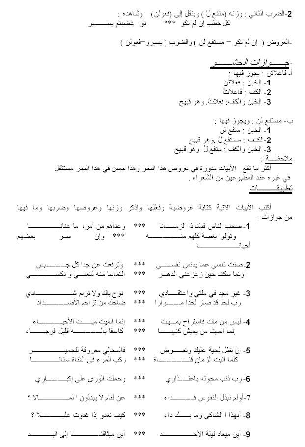 بحر الخفيف Ououus11