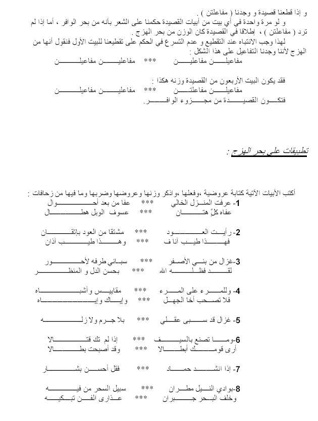 بحر الهَزَج Ouuoo211