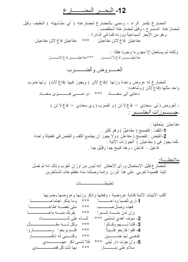 بحر المضارع Ouuooo89