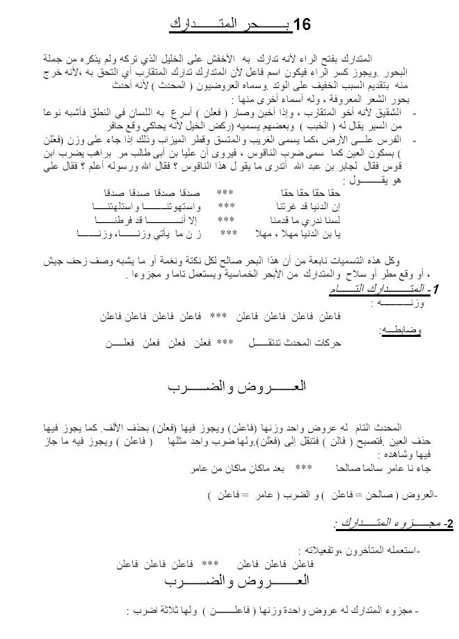 بحر المتدارك ؛ وهو المحدث والخبب Ouuooo92