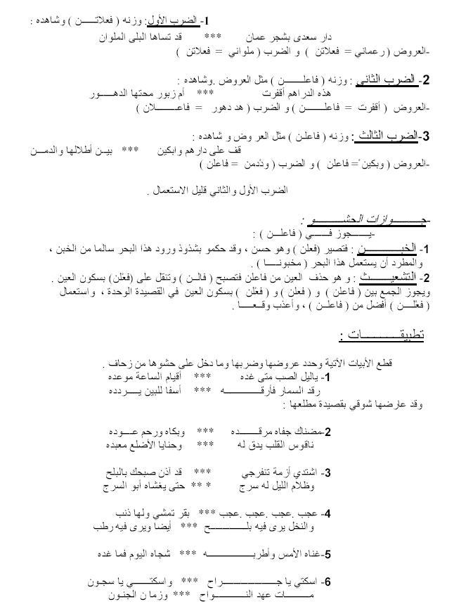 بحر المتدارك ؛ وهو المحدث والخبب Ouuooo93
