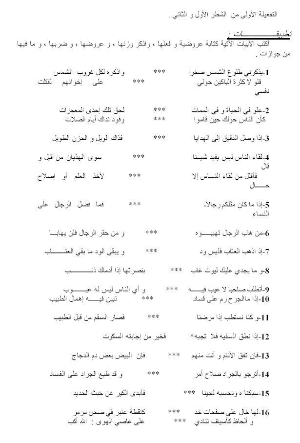 بحر الوافر Ouuouo21