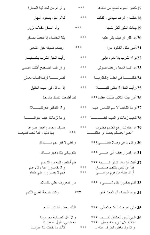 بحر الوافر Ouuouo22