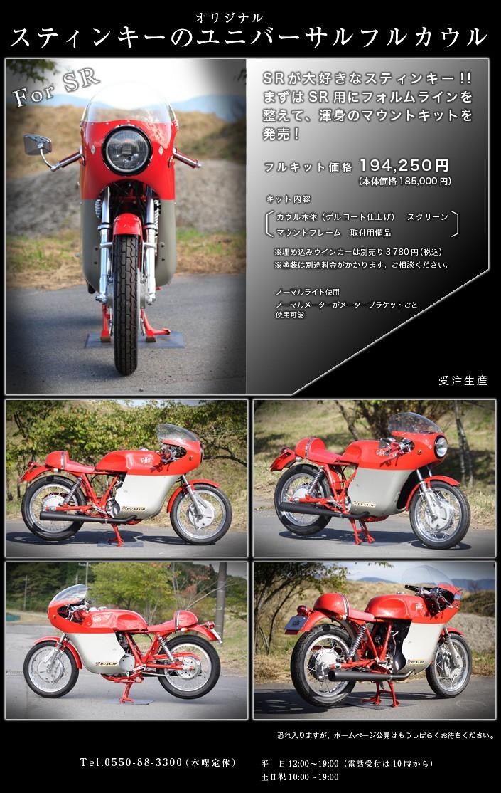 SUPERBES KITS JAPONAIS POUR SR500 08112610