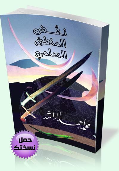 نقض المنطق السلمي : كتاب جديد للشيخ الراشد Newboo10