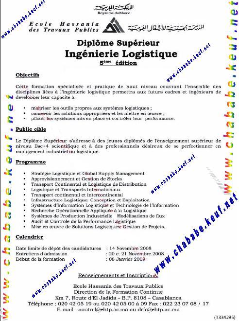 المدرسة الحسنية للأشغال العمومية: تكوين متخصص للحصول على دبلوم عالي Ingénierie Logistique Madras10