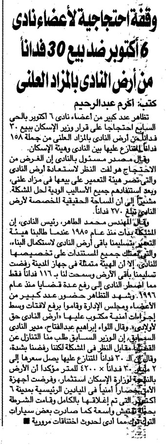 أقوال وصور الصحف.. ملف وثائقى حول ملف أرض النادى Albadi10