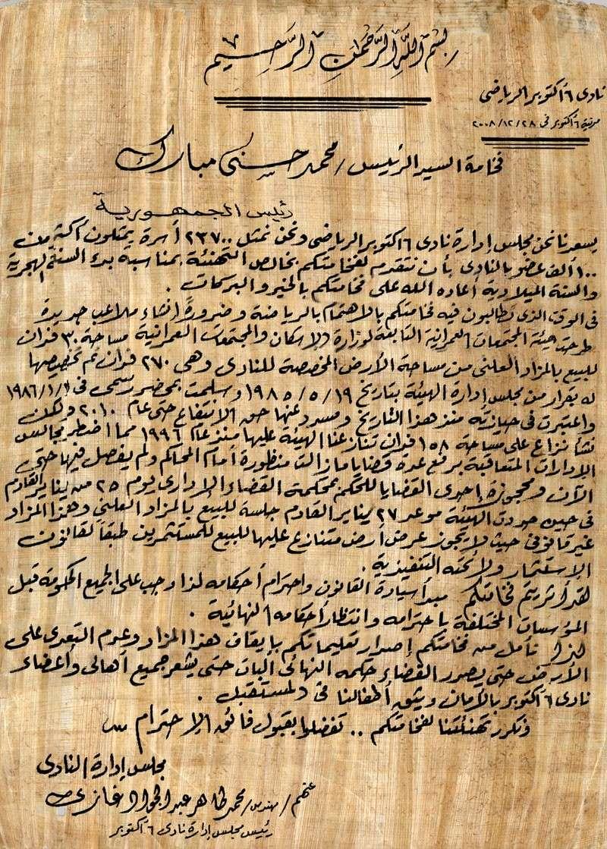 رسالة إلى الرئيس محمد حسني مبارك Resala10