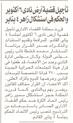 أقوال وصور الصحف.. ملف وثائقى حول ملف أرض النادى Akhbar12