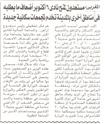 أقوال وصور الصحف.. ملف وثائقى حول ملف أرض النادى Akhbar13
