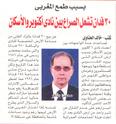 أقوال وصور الصحف.. ملف وثائقى حول ملف أرض النادى Shaab_10