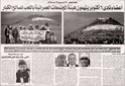 أقوال وصور الصحف.. ملف وثائقى حول ملف أرض النادى Wafd-210