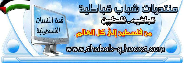 منتدى شباب قباطية - فلسطين